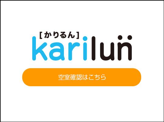 大阪兵庫の賃貸はkarilun(かりるん)