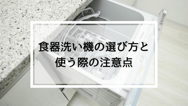 食器洗い機の選び方と使う際の注意点