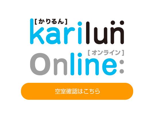 karilunonline(かりるんオンライン)
