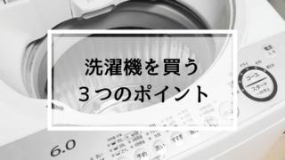 洗濯機を買う3つのポイント