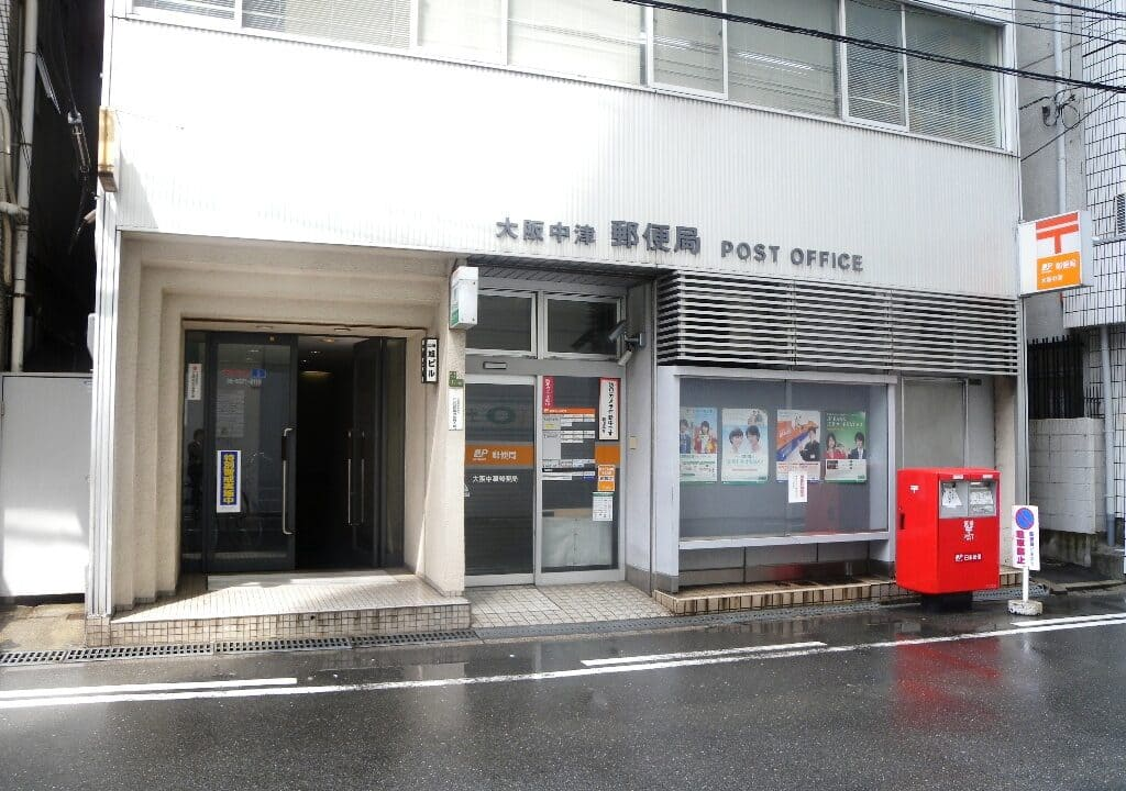中津郵便局