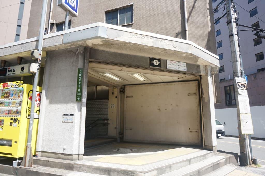 地下鉄中津駅