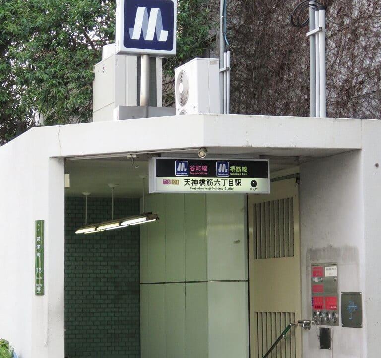 地下鉄天六駅