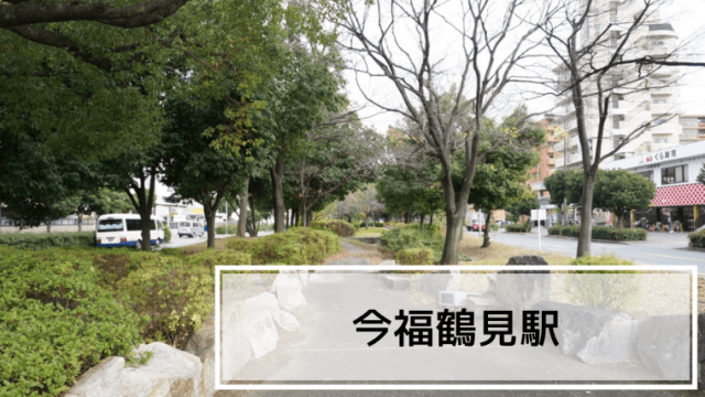 今福鶴見駅