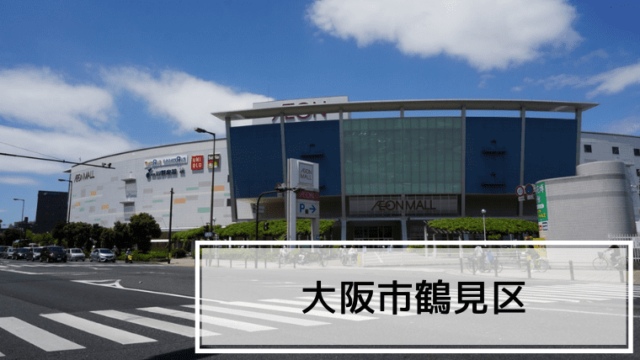 大阪市鶴見区レビュー