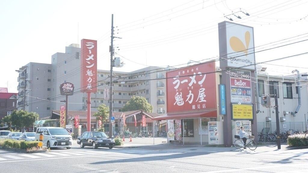 グルメシティ鶴見