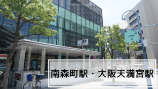 南森町駅、大阪天満宮駅