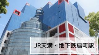 JR天満・地下鉄扇町駅